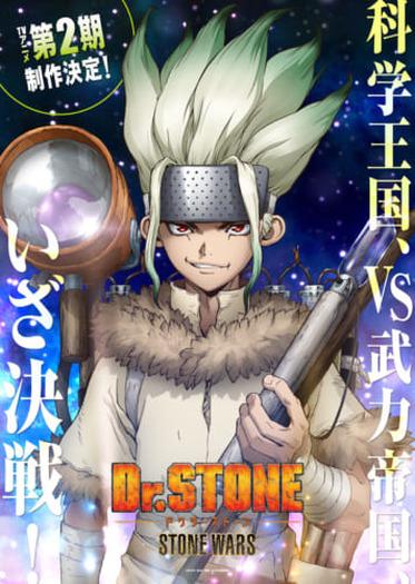 ドクター ストーン 二 期 【Dr.STONE】アニメ2期はどこまで?漫画だと何巻の何話まで進むのか解...