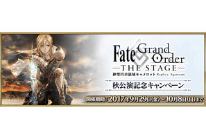『Fate/Grand Order』、「FGO THE STAGE 秋公演記念 キャンペーン」開催! 画像