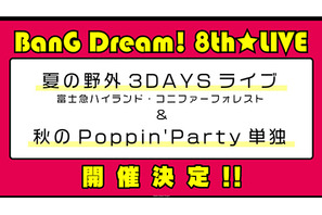 「BanG Dream! 8th☆LIVE」夏の野外3DAYSと秋のPoppin'Party単独公演の開催が決定