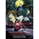 GARO VANISHING LINE POSTER FIN ADD
