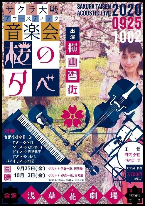 サクラ大戦アコースティック音楽会『桜の夕べ』