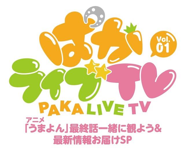 「ぱかライブ TV」