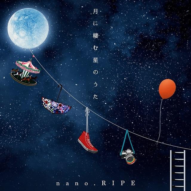『月に棲む星のうた ~nano.RIPE 10th Anniversary Best~』ジャケット