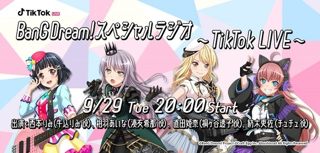 BanG Dream!スペシャルラジオ~TikTok LIVE~