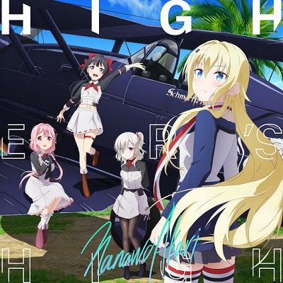 「Higher's High」期間生産限定盤