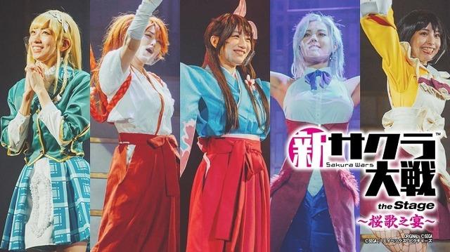 「新サクラ大戦 the Stage ~桜歌之宴~」 ORIGINAL (C)SEGA(C)SEGA / エイベックス・ピクチャーズ