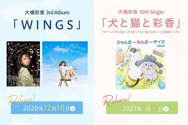 3rdアルバム「WINGS」