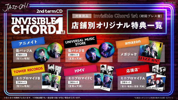 『Invisible Chord 1st』特典 (C)Akatsuki Inc.