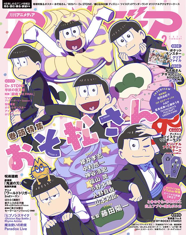 アニメディア2月号