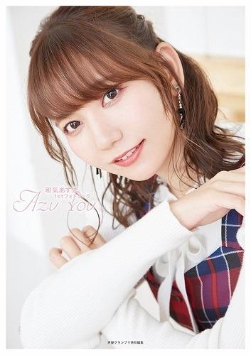 『和氣あず未1stフォトブック AZU YOU』主婦の友インフォスオンラインショップ限定カバー