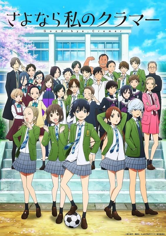 TVアニメ『さよなら私のクラマー』第2弾キービジュアル (C)新川直司・講談社/さよなら私のクラマー製作委員会