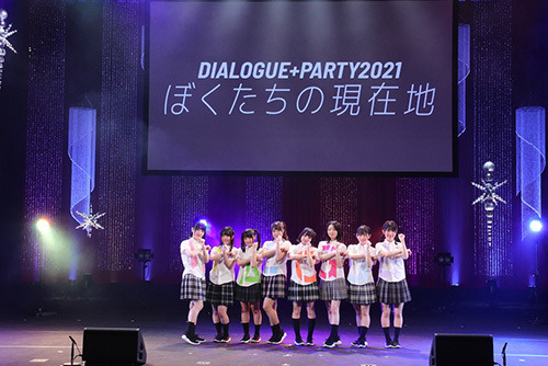 DIALOGUE+PARTY 2021「ぼくたちの現在地」