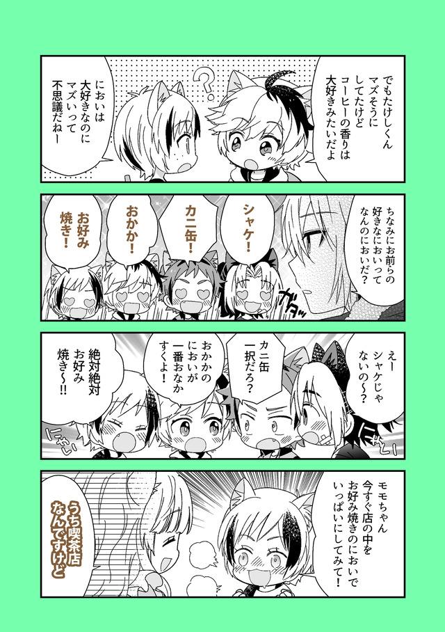 【マンガ】うちタマ?!~3丁目こばなし~ 4コマ劇場 第14話(後編)