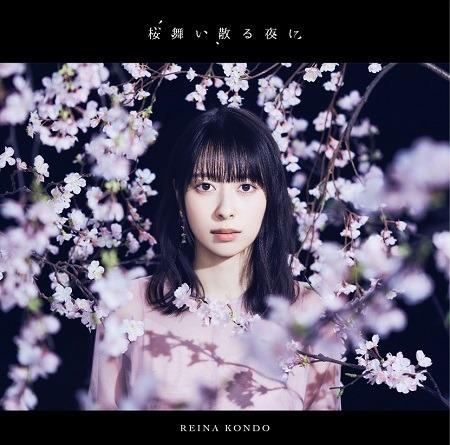 「桜舞い散る夜に」初回限定盤