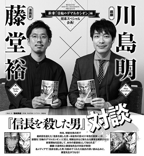 麒麟・川島明×作者の藤堂裕の対談