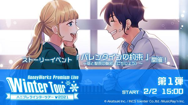 『HoneyWorks Premium Live』 (C) Akatsuki Inc. / INCS toenter Co.,ltd. /MusicRay'n Inc.