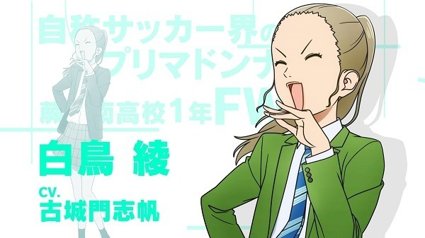 TVアニメ『さよなら私のクラマー』キャラクター紹介ムービー (C)新川直司・講談社/さよなら私のクラマー製作委員会