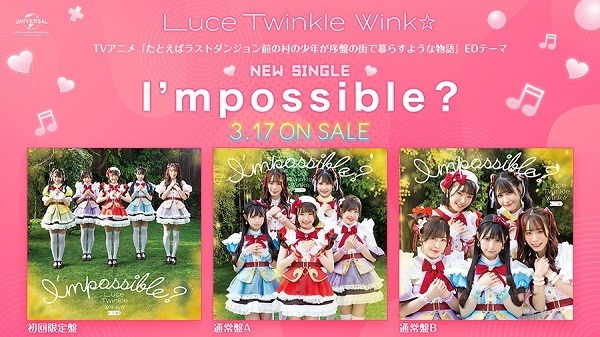 「I'mpossible?」ジャケット写真