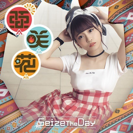 「Seize The Day」DVD付盤ジャケット