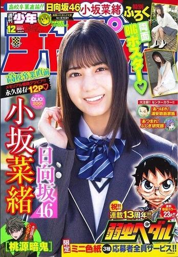 「週刊少年チャンピオン」12号