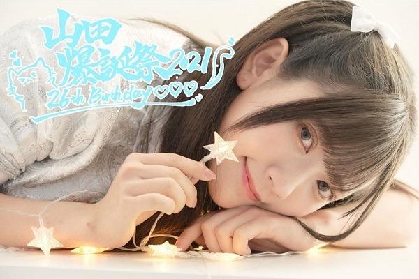 「山田麻莉奈爆誕祭2021」