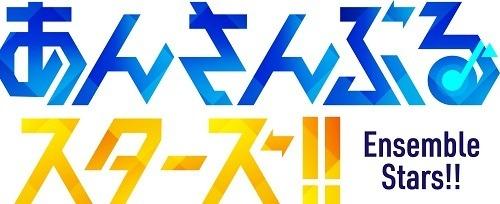 『あんさんぶるスターズ!!』 (C) 2014-2019 Happy Elements K.K