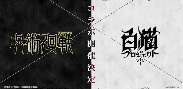 『白猫』×TVアニメ『呪術廻戦』コラボ (C)芥見下々/集英社・呪術廻戦製作委員会(C)COLOPL, Inc.