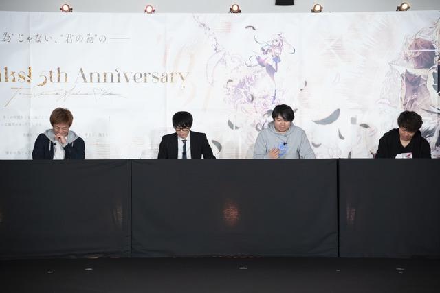 『誰ガ為のアルケミスト』5周年記念ファンミーティング」収録の模様