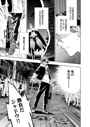 コミック「SK∞ エスケーエイト」 (C)ボンズ・内海紘子/Project SK∞(C)航島カズト/NINO