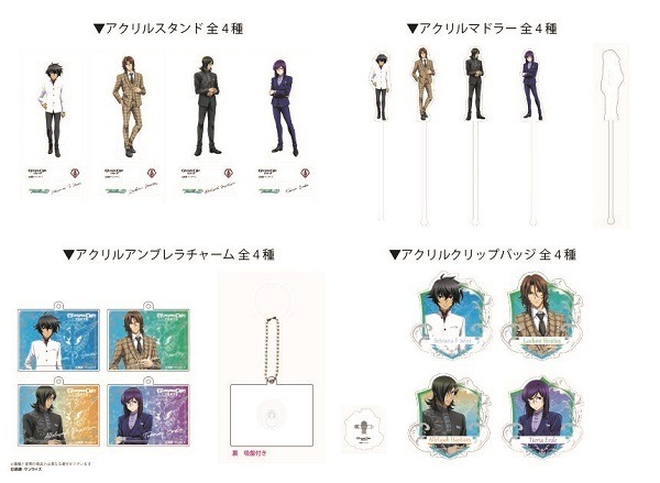 「CELESTIAL BEING SURPRISE PARTY~ティエリアを一緒に驚かさないか?~」限定商品