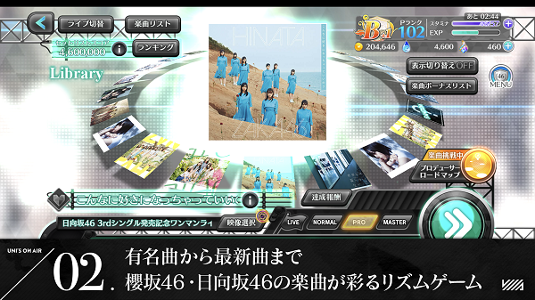 『UNI'S ON AIR』 (C)Seed&Flower LLC/Y&N Brothers Inc. (C)Akatsuki Inc.