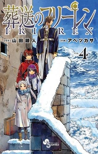 『葬送のフリーレン』第4巻