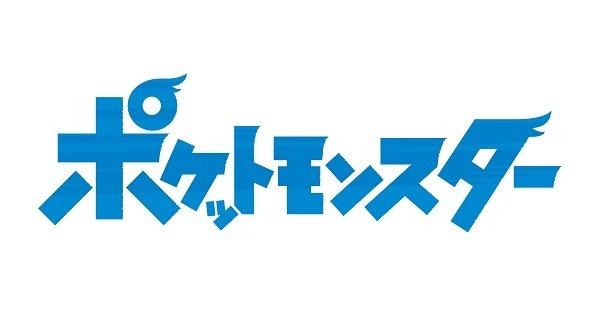 テレビアニメ『ポケットモンスター』