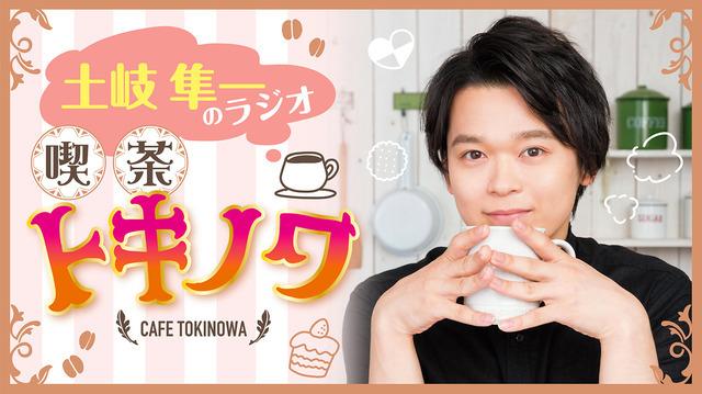 土岐隼一のラジオ・喫茶トキノワ