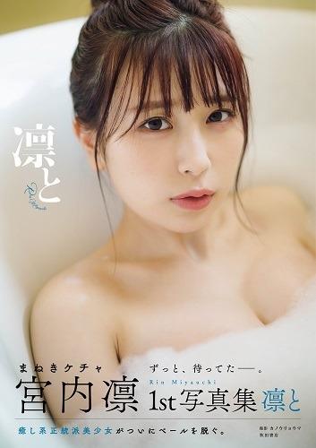 「宮内凛1st写真集 凛と」
