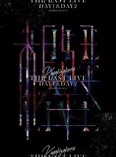 「欅坂46『THE LAST LIVE』」ジャケット写真