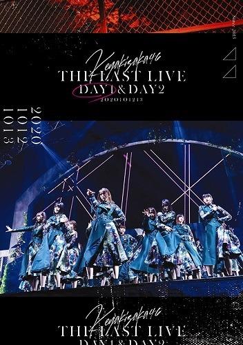 「欅坂46『THE LAST LIVE』」DAY1ジャケット写真