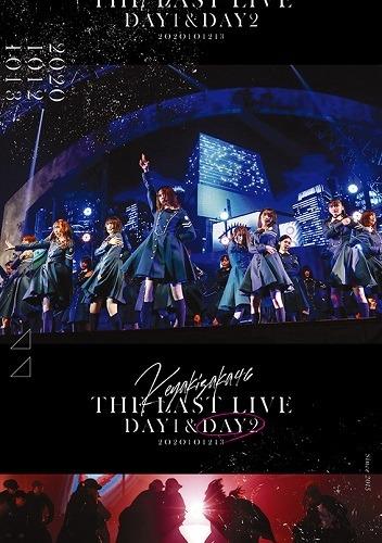 「欅坂46『THE LAST LIVE』」DAY2ジャケット写真