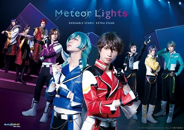 「『あんさんぶるスターズ!エクストラ・ステージ』~Meteor Lights~」キービジュアル
