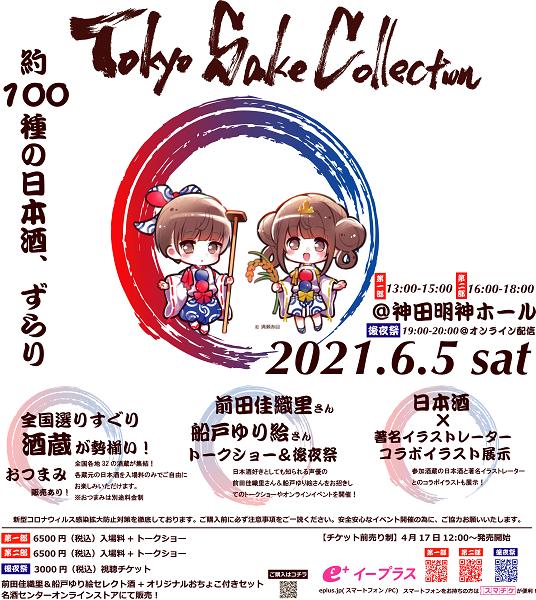 「Tokyo SAKE Collection2021」