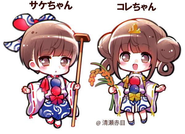 「サケちゃん」「コレちゃん」
