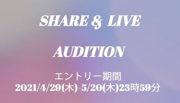 「SHARE&LIVEオーディション」