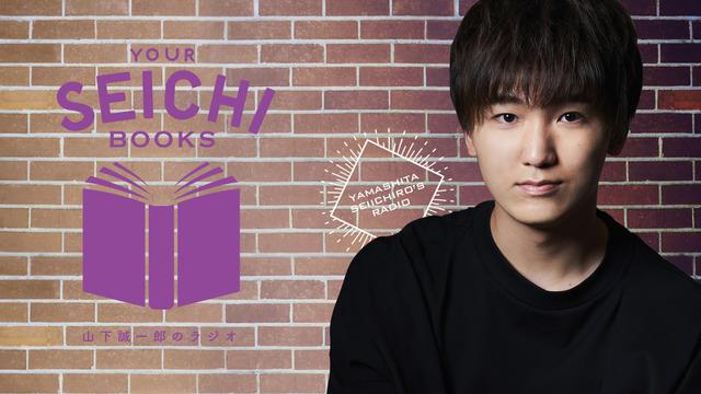 山下誠一郎のラジオ・YOUR SEICHI BOOKS