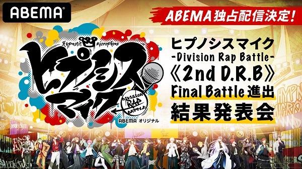 『ヒプノシスマイク -Division Rap Battle- 《2nd D.R.B》Final Battle進出結果発表会』