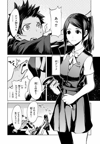 柊ナツメ(CV:加隈亜衣/シュウの姉、生徒会長)「それより朝ごはん! できてるから食べちゃって」