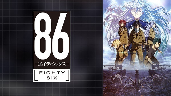 『86―エイティシックス―』 (C)2020 安里アサト/KADOKAWA/Project-86