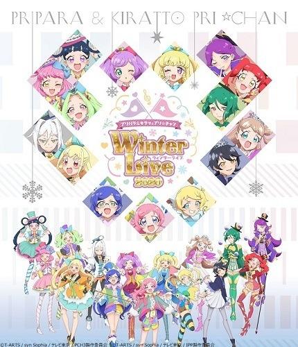 「プリパラ&キラッとプリ☆チャン Winter Live2020」Blu-rayジャケット