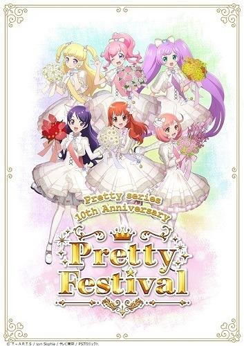 「Pretty series 10th Anniversary Pretty Festival」イベントビジュアル