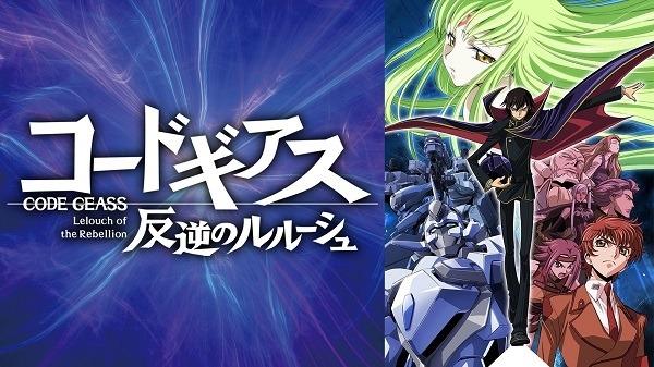 『コードギアス 反逆のルルーシュ』 (C)SUNRISE/PROJECT GEASS Character Design (C)2006 CLAMP・ST