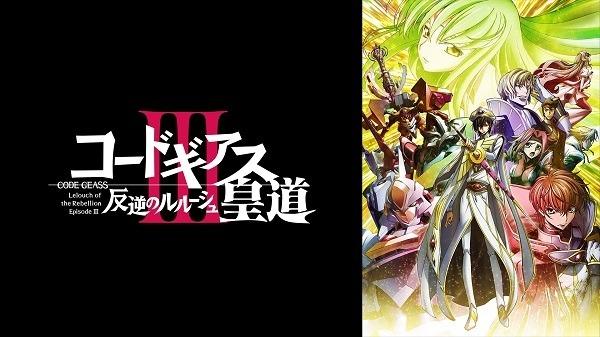 『コードギアス 反逆のルルーシュIII 皇道』 (C)SUNRISE/PROJECT L-GEASS Character Design (C)2006-2017 CLAMP・ST